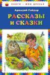 Книга Рассказы и сказки