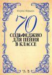 Книга 70 сольфеджио. Для пения в классе