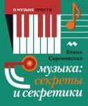 Книга Музыка. Секреты и секретики