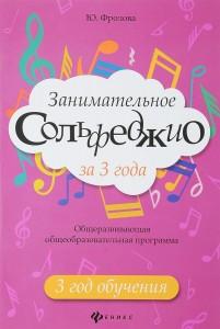 Книга Занимательное сольфеджио за 3 года. Общеразвивающая общеобразовательная программа. 3 год обучения