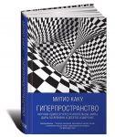 Книга Гиперпространство. Научная одиссея через параллельные миры, дыры во времени и десятое измерение