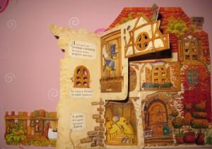 фото страниц Дом, который построил Джек #7