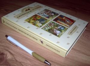 фото страниц Сказки и истории Ежевичной поляны #2