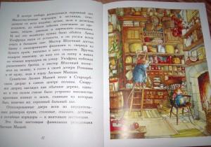 фото страниц Сказки и истории Ежевичной поляны #5