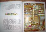 фото страниц Сказки и истории Ежевичной поляны #4