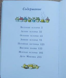 фото страниц Сказки и истории Ежевичной поляны #7