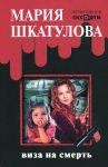 Книга Виза на смерть