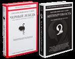 Книга Эффективное управление будущим (cупер-комплект из 2 книг)