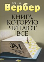 Книга Книга, которую читают все. 384 неожиданные истины