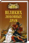 Книга 100 великих любовных драм
