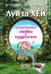 Книга Большая книга любви и мудрости
