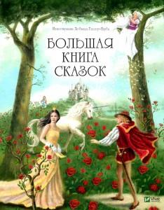 Книга Большая книга сказок