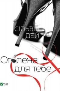 Книга Оголена для тебе