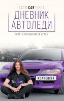 Книга Дневник автоледи. Советы женщинам за рулем