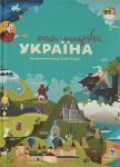 Книга Книга-мандрівка. Україна