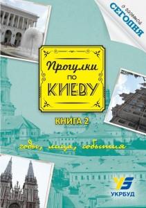Книга Прогулки по Киеву с газетой 'Сегодня'. Книга 2