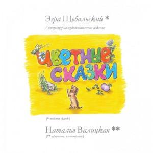 Книга Цветные чувственные сказки