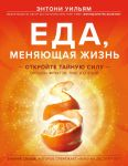 Книга Еда, меняющая жизнь. Откройте тайную силу овощей, фруктов, трав и специй