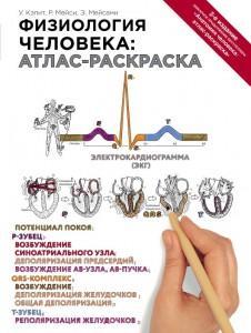 Книга Физиология человека: атлас-раскраска
