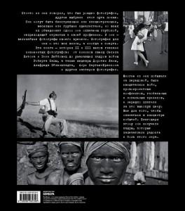 фото страниц Легендарные фотографы современности и их шедевры #7
