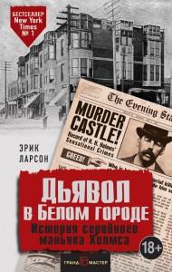 Книга Дьявол в Белом городе. История серийного маньяка Холмса