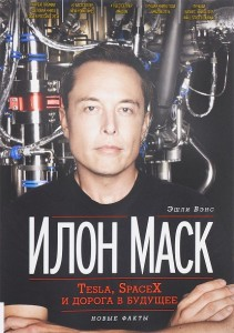 фото страниц Илон Маск. Tesla, SpaceX и дорога в будущее #2