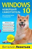 Книга Windows 10. Новейший самоучитель для компьютеров и планшетов