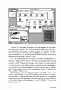 фото страниц Windows 10. Новейший самоучитель для компьютеров и планшетов #3