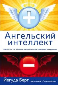 Книга Ангельский интеллект