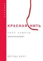 Книга Красная нить. Сила защиты. Технология для души