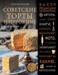 Книга Советские торты и пирожные