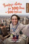 Книга Вокруг света за 100 дней и 100 рублей