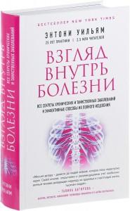 фото страниц Взгляд внутрь болезни. Все секреты хронических и таинственных заболеваний и эффективные способы их полного исцеления #2