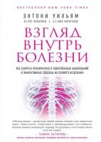 Книга Взгляд внутрь болезни. Все секреты хронических и таинственных заболеваний и эффективные способы их полного исцеления