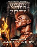 Книга Метро 2033: Пасынки Третьего Рима