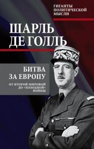 Книга Битва за Европу. От Второй мировой до 'холодной' войны