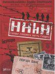 Книга HHhH. Голову Гіммлера звуть Гайдріх