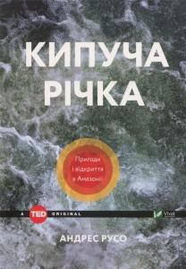 Книга Кипуча річка. Пригоди і відкриття в Амазонії