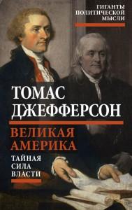 Книга Великая Америка. Тайная сила власти