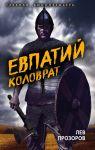 Книга Евпатий Коловрат. Легендарный воевода