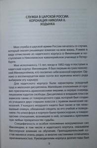 фото страниц Линия жизни. Как я отделился от России #4