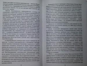 фото страниц Линия жизни. Как я отделился от России #6