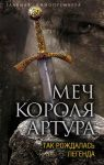 Книга Меч короля Артура. Так рождалась легенда