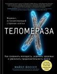 Книга Теломераза. Как сохранить молодость, укрепить здоровье и увеличить продолжительность жизни