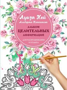 Книга Альбом целительных аффирмаций для раскрашивания и отдыха