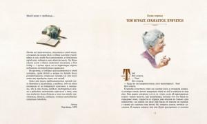 фото страниц Миры Роберта Ингпена (суперкомплект из 3 книг) #15