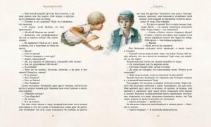 фото страниц Миры Роберта Ингпена (суперкомплект из 3 книг) #19