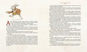 фото страниц Миры Роберта Ингпена (суперкомплект из 3 книг) #21
