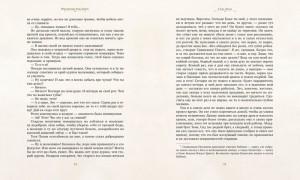фото страниц Миры Роберта Ингпена (суперкомплект из 3 книг) #16