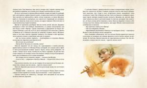 фото страниц Миры Роберта Ингпена (суперкомплект из 3 книг) #14